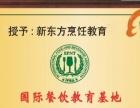 西宁新东方厨师学校 各专业招生进行中(专业如下)