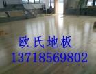 舞台有什么材质 运动木地板品牌 运动地板 篮球运动地板