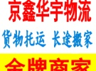 北京到沈阳货运专线直达 天天发车 整车零担 免费取件