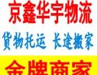 北京到攀枝花货运部信息部整车零担轿车托运