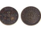 高价收双旗币跟四川铜币,有藏品的联系我!私下交易,不上门!