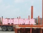 中山到香港拖车,中山到香港货运专线,香港大件平板车