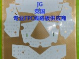 竞国工厂 LED面罩灯线路板 专业定制