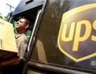 常熟国际快递代理价格 张家港国际快递 UPS