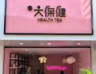宁波大保健奶茶加盟 大保健奶茶加盟费多少 大保健奶茶官方网站