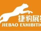 专业的展台搭建工厂捷豹展览
