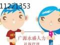 五险及一金,代办服务,北京广源永盛社保连锁品牌