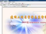 四川建龍資料軟件2019 四川省建筑工程質量驗收資料軟件