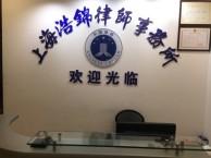 上海市浦东新区交通事故伤残赔偿律师代理