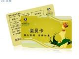 展丰卡厂专门生产中高端T5577芯片卡 RFID屏蔽卡