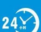 南阳24小时跑腿服务