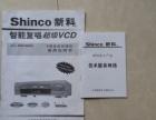 便宜转让一台闲置智能复唱VCD机,九成新