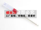 小螺丝刀M3013M.迷你螺丝刀3*130mm透明白水晶柄螺丝刀