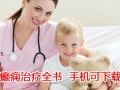 北京治癫痫病哪个医院最好 癫痫治疗全书APP