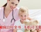 郑州市癫痫病医院那个最好 癫痫治疗全书APP下载
