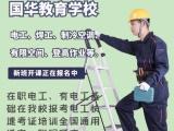 电工培训-低压电工