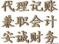 芦淞区九天国际安于诚财务胡映男会计专业做账报税提供合理避税