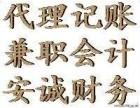 宁邦广场附近专业财务胡会计代理记账编制财务报表送账合理避税