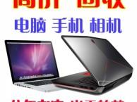 杭州二手笔记本电脑回收杭州上门回收电脑
