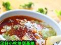 陕西小吃早餐培训 水煎包胡辣汤技术配方学习