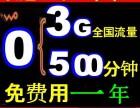 免费用一年0元包3G流量500分钟终身0月租联通4G