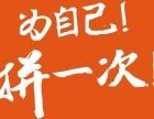 惠阳大亚湾西区哪里可以报名初级会计职称培训