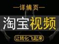 扬州淘宝摄影|视频微电影|产品拍摄|商业淘宝设计