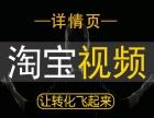 扬州淘宝摄影|微电影|产品拍摄|商业淘宝设计