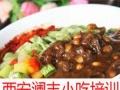陕西面食培训加盟学习红烧牛肉扯面炸酱面臊子面