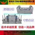 深圳注塑模具设计制造哪家专业