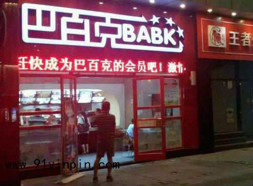 晋城巴百克汉堡炸鸡加盟店怎么样 巴百克怎么加盟