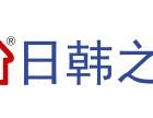 南京日韩之家日语韩语3月春季新班报名中