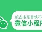 宣城微信小程序商城/微信网络推广总代理