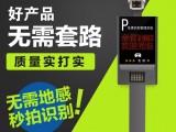 深圳海日萨车牌识别小区管理