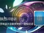 陕西新榜样UI培训课程字体设计