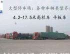 卓为物流全国整车运输,4-17.5米高栏车平板车