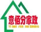 专业提供24小时住家保姆 护工-天津市意佰分家政公司
