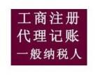 南昌公司注册营业执照公司变更代理记帐