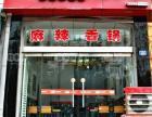 麻辣香锅连锁店怎么样