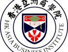 香港亚洲商学院MBA管理层培训课程,东莞MBA