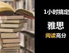 雅思阅读考试紧张的调整方法是什么?