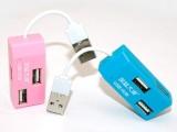 深蓝大道双核高速USB2.0扩展HUB 高品质4口USB多接口集