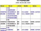 满博士公务员事业单位面试强化班7月5日至8日集训班