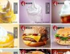 汕头汉堡加盟 5万元+35平米肯德基式快餐店