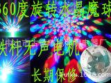 厂家直销 led舞台灯 水晶魔球激光灯 七彩旋转灯 舞台激光灯