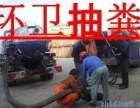 专业疏通管道,抽化粪修马桶,改管道水管修漏水,钻孔