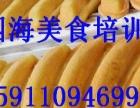 香蕉蛋糕技术培训 四海美食技术培训