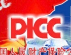 中国PICC人保财险