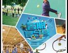 暑期青少年夏令营加盟加盟