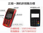 重庆移动pos机办理个人手机蓝牙收款宝申请领取